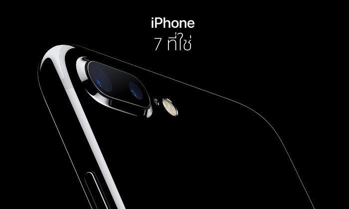 เลิกเดา iPhone 7 และ iPhone 7 Plus จะวางขายในไทย 21 ตุลาคมนี้