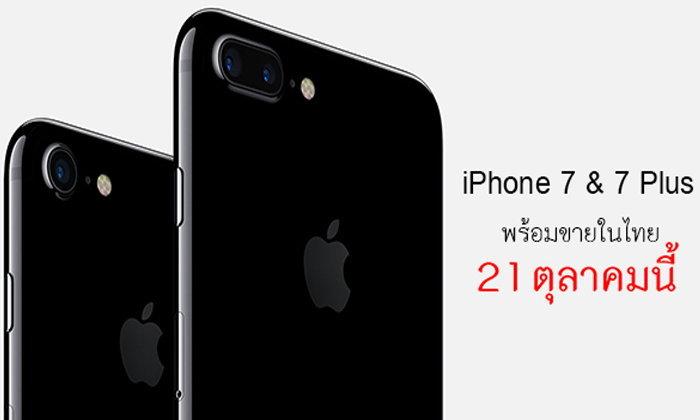 สรุปข้อมูล สเปก และราคา  iPhone 7 และ 7 Plus ก่อนวางจำหน่ายในไทย 21 ตุลาคม