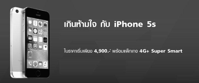 เกินห้ามใจ กับ iPhone 5s ในราคาเริ่มต้นเพียง 4,500 บาท