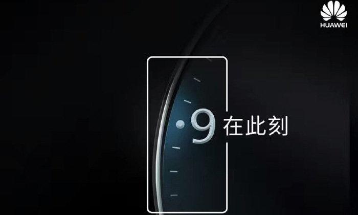 Huawei เตรียมเปิดตัว Mate 9 Pro รุ่นเพิ่มเติมของ Mate 9 ในวันที่ 14 พฤศจิกายน