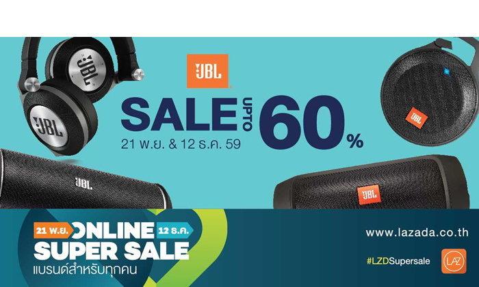 ช้อปสะใจกับ Online Super Sale จาก JBL ลดสูงสุดถึง 60% ถึง 14 ธ.ค. นี้!