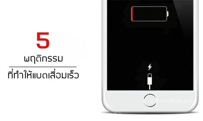 5 พฤติกรรมที่ควรหลีกเลี่ยงหากไม่อยากให้แบต iPhone เสื่อมเร็วก่อนเวลาอันควร