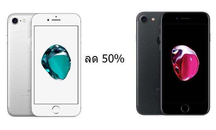เจาะโปรโมชั่น Truemove H ลดราคา iPhone 7 ครึ่งราคา เริ่มต้น 13,050 บาท