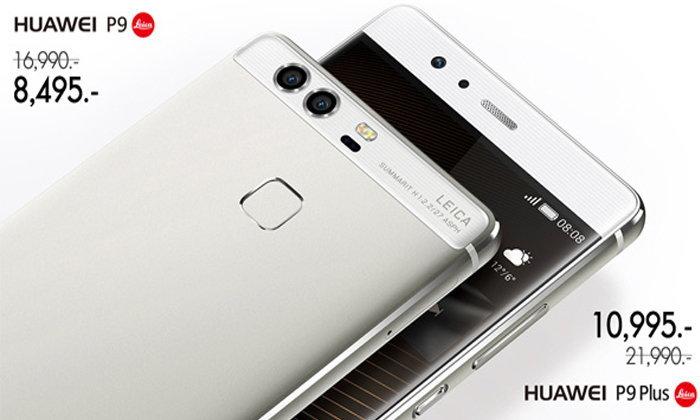 dtac ลดแรง! Huawei P9 และ P9 Plus หั่นครึ่งราคา 50% ด้าน GR5 2017 สมาร์ทโฟนกล้องคู่ใหม่ล่าสุด