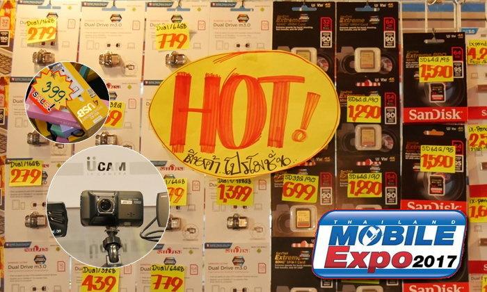 พาชม Gadget ในงาน Thailand Mobile Expo ที่คนมีมือถือไม่ควรพลาด