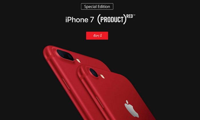 เผยรายละเอียดการขาย  iPhone 7 และ 7 Plus (PRODUCT) RED Special Edition