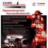 การแข่งขัน CANON PHOTO MARATHON 2009