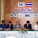 เกาหลีใต้จับมือองค์กรด้านเทคโนโลยีไทยพัฒนาเทคโนโลยี