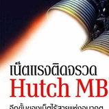 เนตแรงติดจรวด Hutch MBI
