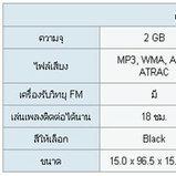 Sony : Walkman MP3 NW-S205F