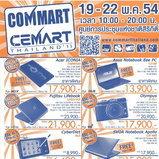 โบรชัวร์ Commart CEMart 2011