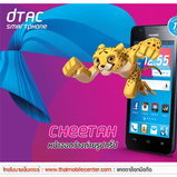 dtac TriNet Phone Cheetah