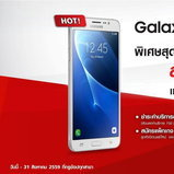 Samsung Galaxy J5 Version 2