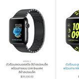 ราคา Apple Watch 2