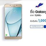 โปรโมชั่น Samsung