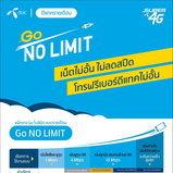 แพ๊กเกจ Go No Limit