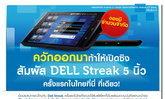 อย่าช้า Dell Streak เปิดให้จองแล้วมีแค่ 500 เครื่อง 19,900 บาท