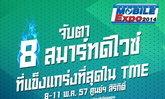 จับตา 8 สมาร์ทดีไวซ์ที่แข็งแกร่งที่สุดในงาน Thailand Mobile Expo 2014 Hi-End