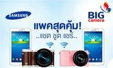 Samsung NX300 มาพร้อม Galaxy tab 3 Wifi ก็อัพรูปกันมันส์เลยสิ