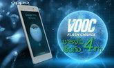 เทคโนโลยีชาร์จเร็ว 4 เท่า VOOC Flash Charge ชวนแฟน OPPO ดูหนังฟรี!!!!
