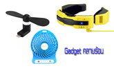 5 Gadget คลายความร้อนที่คุณหามาใช้ได้ง่าย ๆ และราคาไม่แพง
