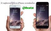 11 พฤติกรรมที่ควรหลีกเลี่ยง หากต้องการถนอมให้ iPhone อยู่กับคุณไปนานๆ