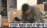 มีเล่ห์เหลี่ยม ! กรมทหารเกาหลีใต้ ใช้แอพฯ นัดเดท ล่อจับทหารเกย์