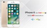 รวมโปรลดราคา iPhone 6 โค้งสุดท้ายจาก 3 ค่าย dtac AIS TrueMove H ด้าน TrueMove H ให้เครื่องฟรี