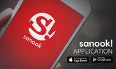 [Sanook! Application] มีอะไรใหม่ใน version 6.4.0 เร็ว ดี มีสาระ