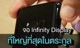 Samsung Galaxy S8 สมาร์ทโฟนสุดล้ำ จอไร้ขอบไร้ปุ่ม กล้อง 12 ล้านพิกเซล