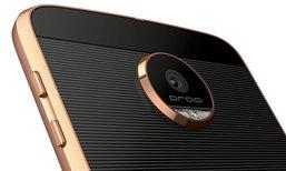 หลุดภาพเรนเดอร์ Moto Z2 Play : รุ่นกลาง พร้อมอุปกรณ์เสริม MotoMod เช่นเดิม