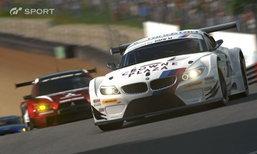 มาชมคลิป Gran Turismo Sport ที่เล่นบน PS4Pro ว่าจะสมจริงแค่ไหน