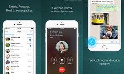 WhatsApp อัปเกรดคำสั่งเพิ่มเสียงใน Siri สามารถอ่านข้อความได้แค่พูดเท่านั้น