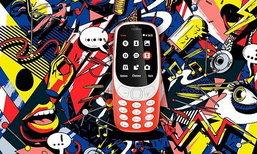 '5 ฟีเจอร์โฟน' ที่น่าสนใจไม่แพ้ 'Nokia 3310' รุ่นปี 2017