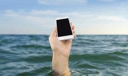 วิธีกู้ชีพเมื่อคุณทำมือถือตกน้ำทะเล