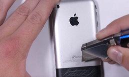 รุ่นใหญ่ก็ไม่เว้น ชมคลิปจับ iPhone รุ่นแรกมาทดสอบความแกร่งแบบซาดิสต์