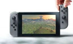Financial Times ระบุปู่นินจะเพิ่มกำลังการผลิต Nintendo Switch เป็น 18 ล้านเครื่อง