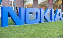 แบรนด์ Nokia กำลังจะก้าวไปทางไหน และจะขายอะไร ทางนี้มีคำตอบ