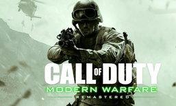เกม Call of Duty Modern Warfare ฉบับ Remaster ประกาศแยกขายแล้วบน PS4  XboxOne