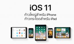คุกแตก iOS 11 Beta โดน Jailbreak เป็นที่เรียบร้อยแล้ว