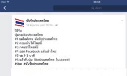 เพจ ฉันรักประเทศไทย กด Like กด Share ได้ Emoticon ธงชาติไทย ไม่เป็นความจริง
