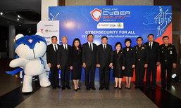 เปิดฉาก Thailand Cybersecurity Week 2017 เน้นให้คนไทยรู้ถึงภัยคุกคามอินเทอร์เน็ต