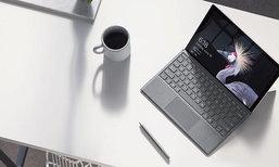 Surface Pro รุ่นใหม่ รุ่นที่ 5 เตรียมวางขายในไทย ราคาเริ่มต้น 30900 บาท