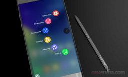 จัดเต็ม นักวิเคราะห์คอนเฟิร์ม Galaxy Note 8 จะมาพร้อมกล้องเลนส์คู่ซูมได้ 3 เท่า