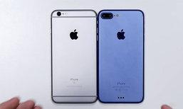 ภาพเครื่อง iPhone 7 Plus สีน้ำเงิน(ม็อคอัพ) มาให้ชมกันครับ