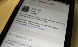 iOS 9.3.5 ปล่อยให้ Update แล้ว เน้นเรื่องความปลอดภัยล้วน ๆ