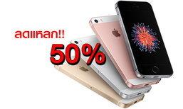 ส่องโปรโมชั่นปลายเดือน ลด iPhone SE 50% เหลือแค่ 8,400 บาท