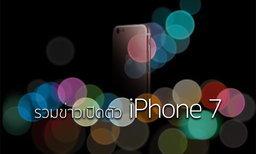 iPhone 7 (ไอโฟน 7) ข่าวข้อมูลล่าสุด Apple ร่อนบัตรเชิญ เปิดตัว 7 กันยายนนี้