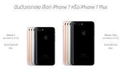 เผยราคา iPhone 7 และ iPhone 7 Plus จาก Apple Online Store ในประเทศไทย เริ่มต้น 26,500 บาท