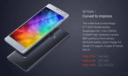 Xiaomi เปิดตัว Mi Note 2 มือถือตัวแรงพร้อมจอ OLED แบบโค้ง สไตล์จีน